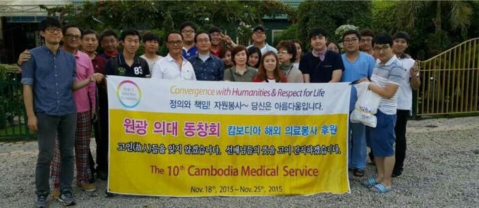 캄보디아 의료봉사